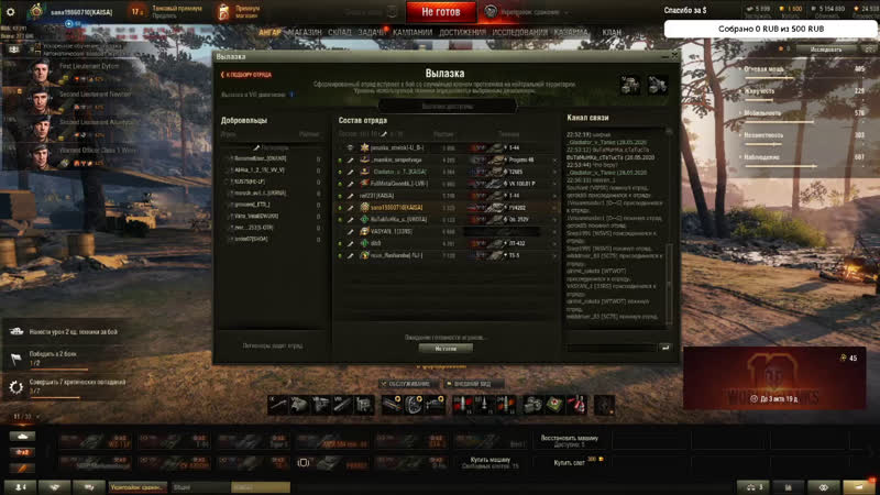 World of Tanks RU
