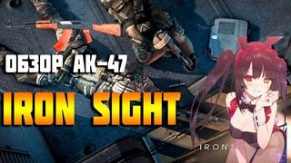❌❌Iron Sight: обзор АК-47!!!❌❌