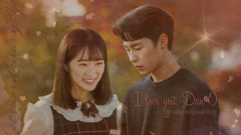 [FMV] Клип - Случайно найденный Ха Ру | Extraordinary You [Baek Kyung Eun Dan OHa Ru ]
