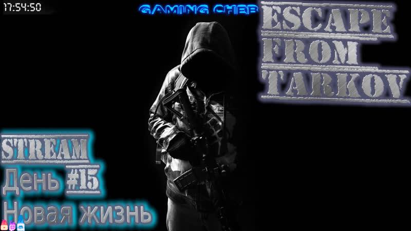 Escape from Tarkov День 15 Новая жизнь Качаем чвк
