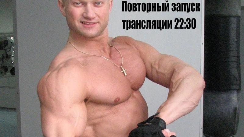 Суббота 22 30 Вечерний Юргант тренер консультирует в прямом эфире 04 01 2020