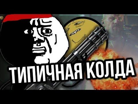 Call of Duty Modern Warfare - multiplayer/онлайн (анус запеканус)