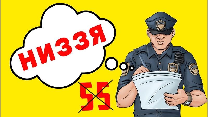 Полиция ЗАВЕЛА ПРОТОКОЛ на человека ЗА ФОТО цифры 55