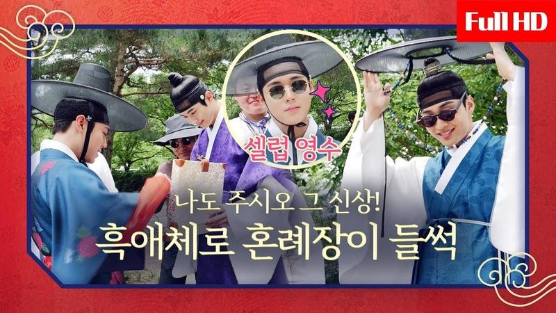 Flower Crew: Joseon Marriage Agency (backstage)