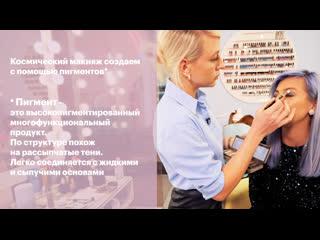 Космический макияж с Линой Дембиковой и Путешествием в Рождество