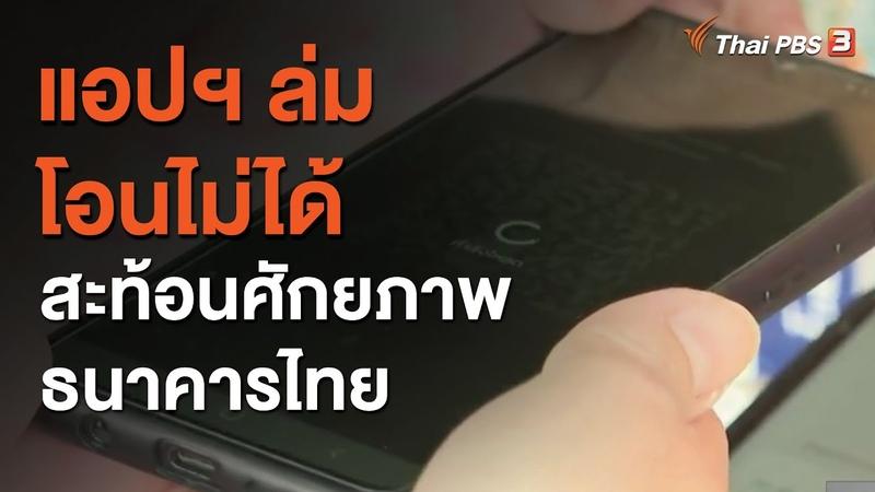 แอปฯ ล่ม โอนไม่ได้ สะท้อนศักยภาพธนาคารไทย วัคซีนเศรษฐกิจ 2 ธ ค 63