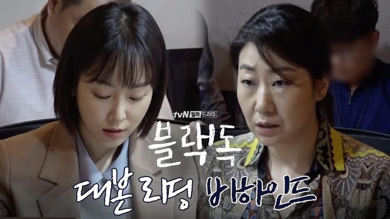 서현진x라미란 믿보와 믿보의 만남 2019년 tvN 마지막 월화드라마 블랙독 대본리딩 비하인드 월화 블랙독 EP 0