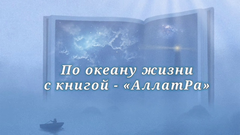 По океану жизни с книгой АллатРа