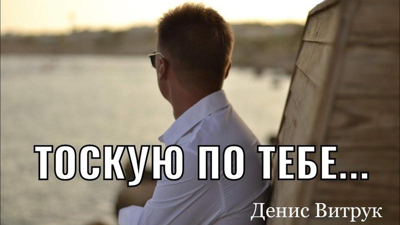 Я ТАК ТОСКУЮ ПО ТЕБЕ Читает Денис Витрук