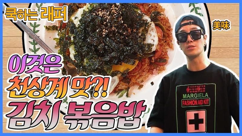 쿡하는 래퍼 l 혼밥의 정석 10분 김치볶음밥 한식 최고봉