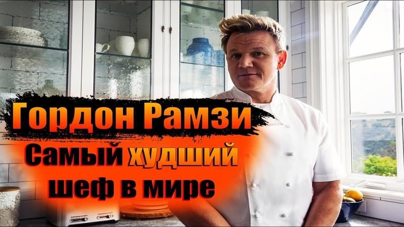 Гордон Рамзи в ярости от посредственного шефа Кошмары на кухне