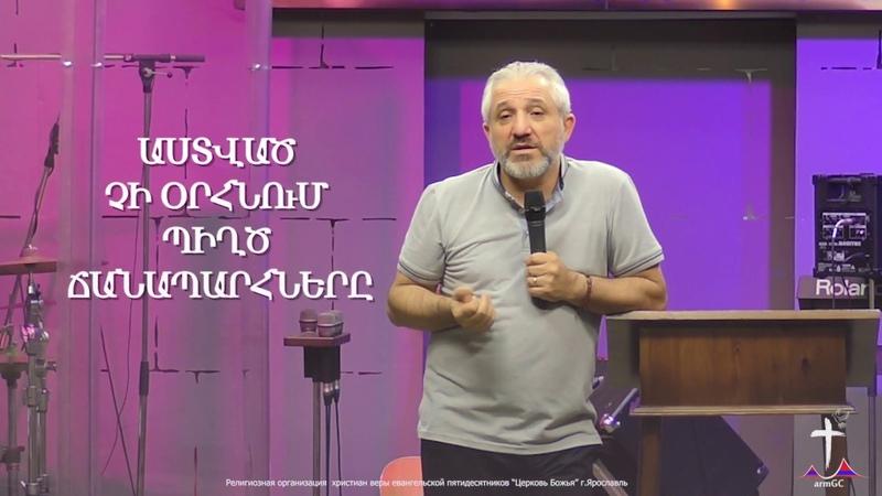 Փորձված Հավատք Արթուր Ստեփանյան Испытанная Вера Артур Степанян