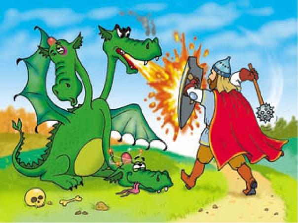 Картинки к сказке змея горыныча