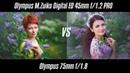 Olympus M.Zuiko Digital ED 45mm f/1.2 PRO VS 75mm f/1.8