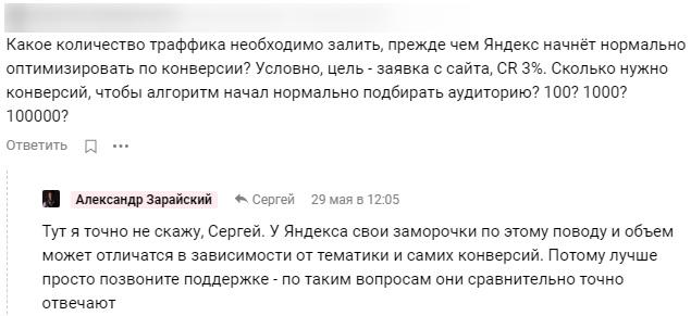Стратегии управления ставками в Яндекс.Директе: проблемы и способы решения, изображение №15