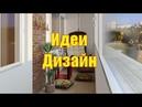 ИДЕИ И Дизайн Балкона экономим пространство квартиры СВОИМИ РУКАМИ