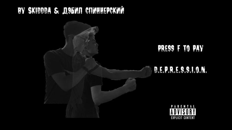 МЕРКАНТИЛЬНОСТЬ - 8kiddda x Дэбил Спиннерский (Prod. By Napé)