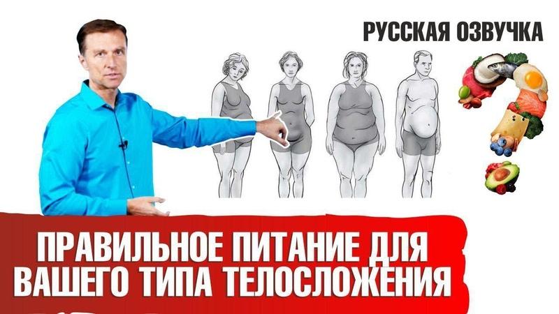 ПРАВИЛЬНОЕ ПИТАНИЕ для вашего типа телосложения ЧТО ПОДХОДИТ ВАМ русская озвучка