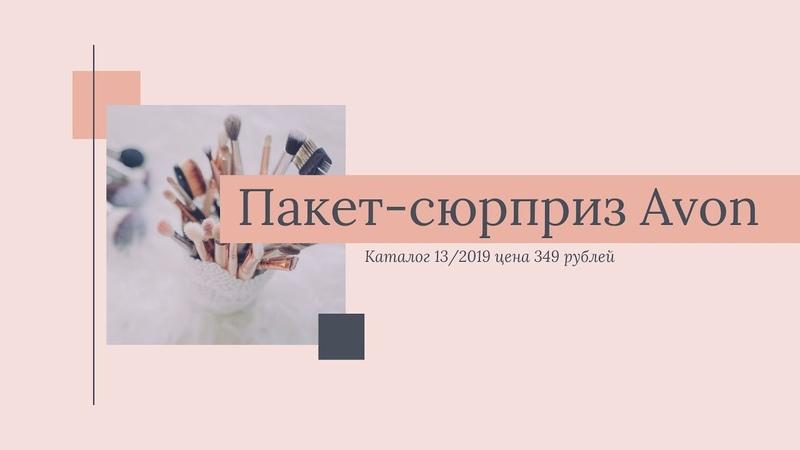 Пакет-сюрприз от Avon за 349 рублей (каталог 132019)