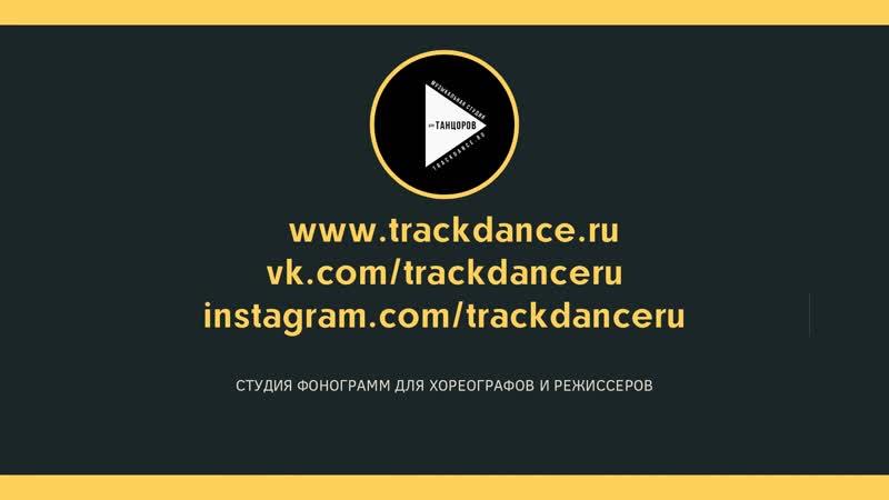 Студия фонограмм для хореографов и режиссеров TRACKDANCE.ru
