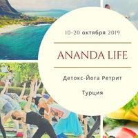 """""""Ananda life"""": Йога-детокс ретрит"""