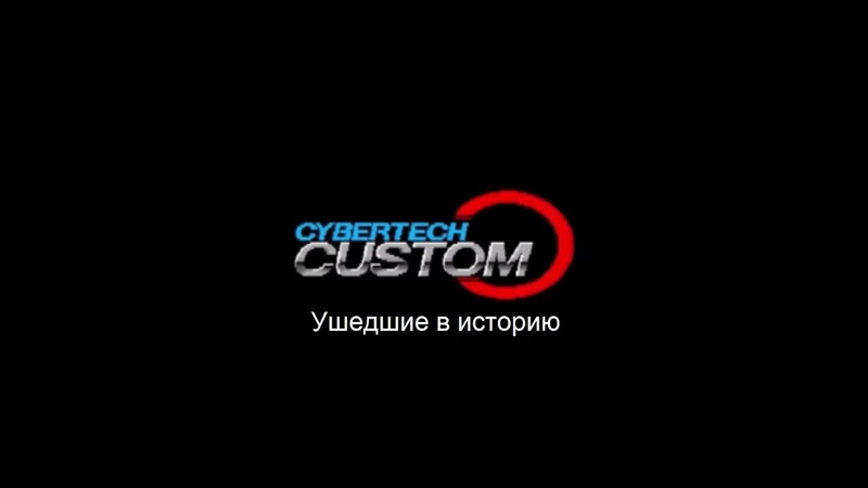 Ушедшие в историю - MetroVG Cybertech Custom | GONE DOWN IN HISTORY - MetroVG Custom
