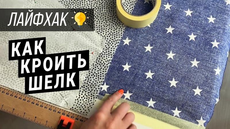 Как кроить шелк, шифон и другие тонкие подвижные ткани (швейный лайфхак)