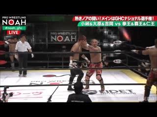 Kongo (Hao, Kenou & Nio) vs. FULL THROTTLE (Atsushi Kotoge, Hajime Ohara & Seiki Yoshioka)