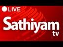 🔴LIVE: Sathiyam TV| Tamil News live | Corona Virus | TNPSC Group 4 Scam | Man Vs Wild Rajini