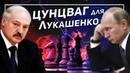 Транзит власти в Кремле УЖАС для ЛУКАШЕНКО Беларусь Что ждет СОЮЗНОЕ ГОСУДАРСТВО