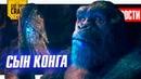 Новый Конг Капитан Америка 4 Сериал Пила Результаты Оскара и другие НОВОСТИ КИНО 05_1