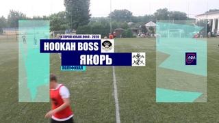 Hookah Boss Луганск - Якорь Луганск | Кубок ЛФЛ 8х8 - 2020