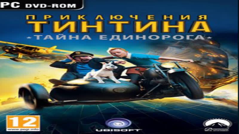 Приключения Тинтина The Adventures of Tintin ч3 финал