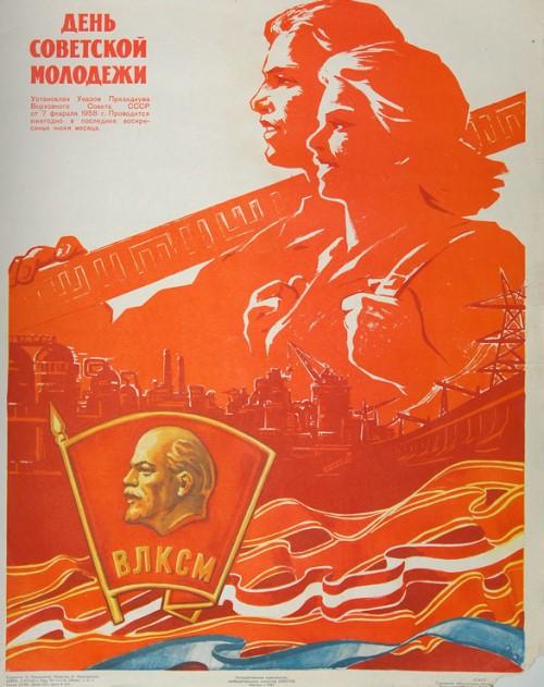 День Советской молодёжи
