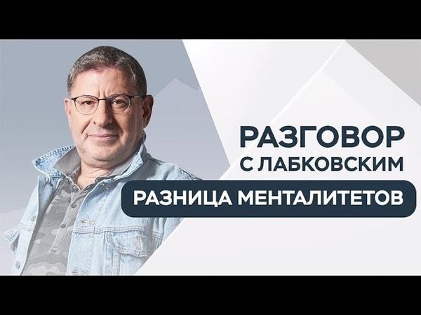 Разница менталитетов: как стать «своим» в чужой стране / Разговор с Лабковским