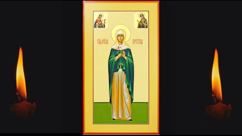 6 августа. Страдание святой мученицы Христины, 24 июля старый стиль . igla