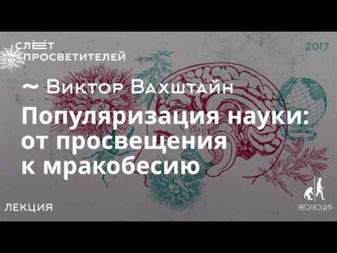 Популяризация науки от просвещения к мракобесию Виктор Вахштайн