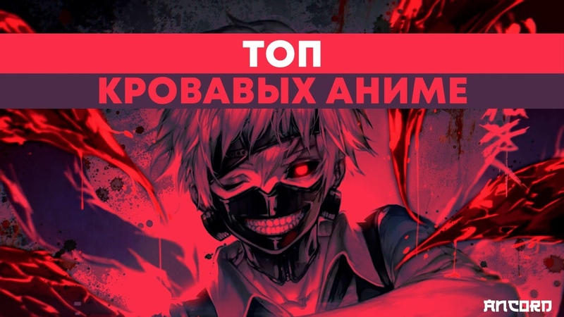Топ самых Экшоновых жестоких и кровавых аниме ANCORD