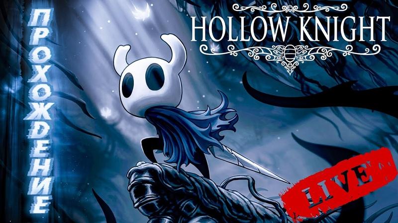 ♕ Hollow Knight ♛ Прохождение Ep 9 ➠ Херра Зверь Разгневанный страж Марму Гнездо рогачей Картограф