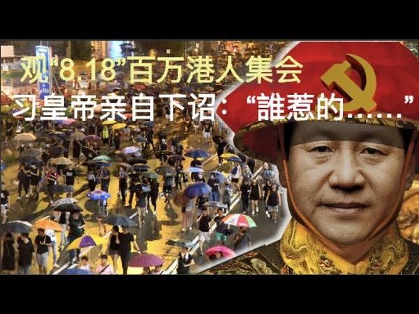 """观""""8 18""""百万港人集会 习皇帝亲自下诏:""""誰惹的……""""李克強:香港人是壓不服的"""