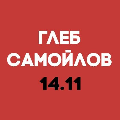 Афиша Москва 14 ноября / ГЛЕБ САМОЙЛОВ / Москва