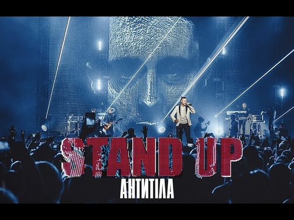 Антитіла Stand Up Official Video