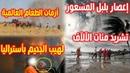 اعصار بلبل العقاب الشديد للهند ولهيب أستر15