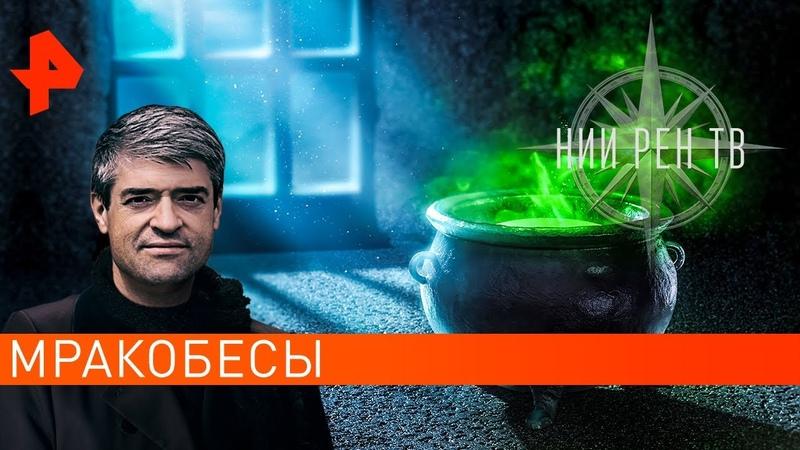 Мракобесы. НИИ РЕН ТВ (26.02.2020).
