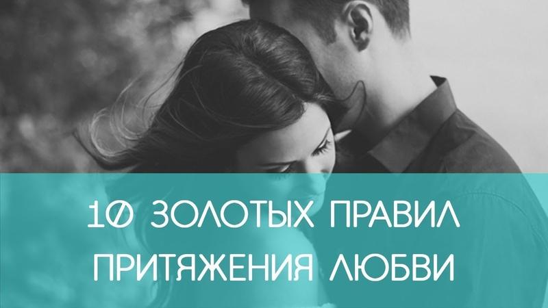 10 ЗОЛОТЫХ ПРАВИЛ ПРИТЯЖЕНИЯ ЛЮБВИ   ECONET.RU