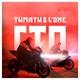 Тимати, L'One - ГТО