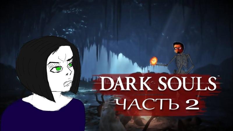 Dark Souls 3D hentai часть 2 секс в попку