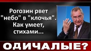 "Рогозин рвет ""небо"" в ""клочья"". Как умеет,  стихами..."