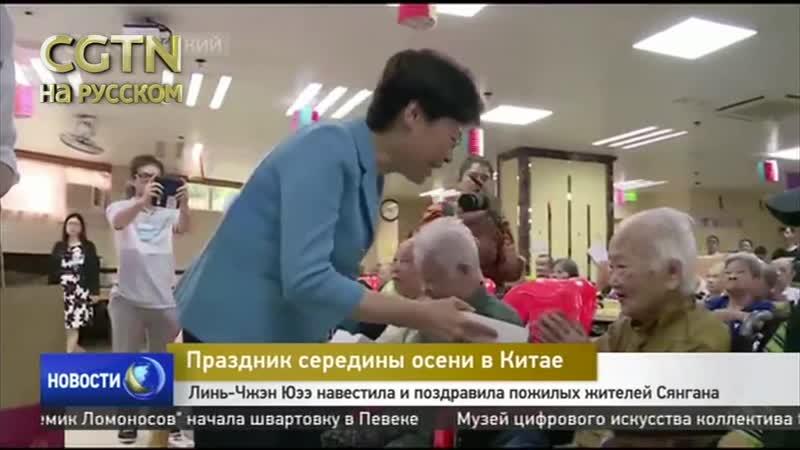 Линь Чжэн Юээ навестила и поздравила пожилых жителей Сянгана в день Праздника середины осени