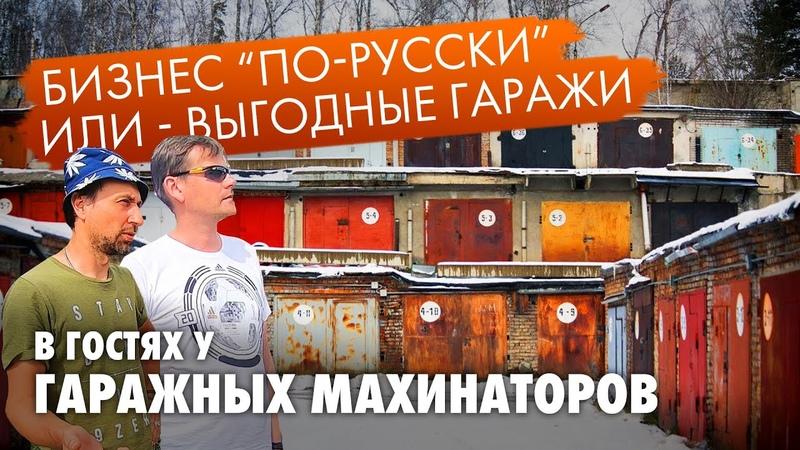 В гостях у Гаражные махинаторы Особенности бизнеса по русски Как выбрать гараж
